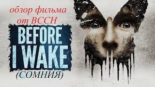 Обзор фильма Before I Wake (Сомния) от ВССН