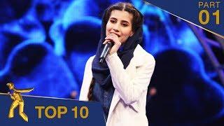مرحلۀ ۱۰ بهترین - فصل پانزدهم ستاره افغان / Top 10 - Afghan Star S15 - Part 01