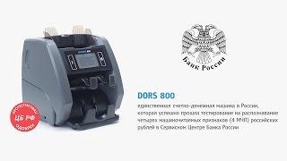 видео Аппараты для проверки подлинности банкнот, счета, фасовки купюр и монет