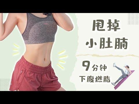 九分钟下腹肌训练- -高效燃烧小腹脂肪- -10-mins-lower-abs-exercise- -burn-belly-fat-fast