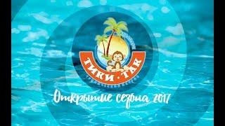 Аквапарк 'Тикитак'  Открытие сезона 2017  Джемете