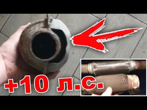 ВОТ ГДЕ ТЕРЯЕТСЯ МОЩНОСТЬ ДВИГАТЕЛЯ - меняем катализатор на трубу и старую гофру глушителя!