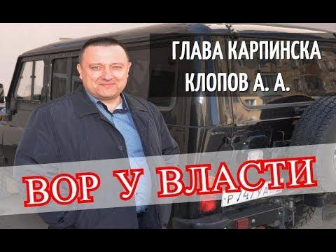 Вор у Власти Глава Карпинска Клопов А.А. или как грабят народ.