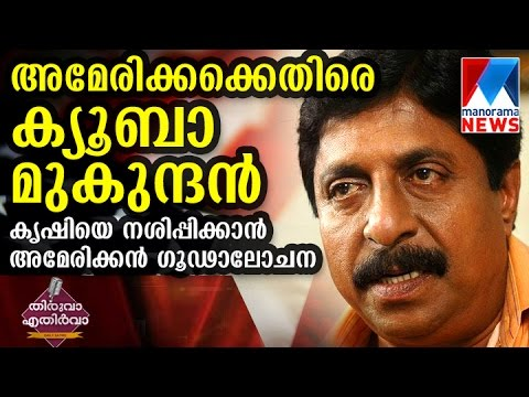 Actor Sreenivasan against America | Thiruva Ethirva | Web Exclusive  | Manorama News
