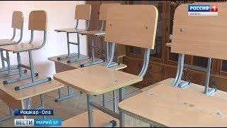 Йошкар-олинские школы готовятся к новому учебному году