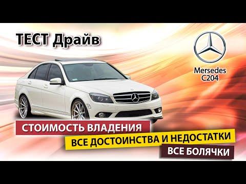 Mercedes C 204. Пылесос денег или Мечта????