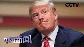 [中国新闻] 特朗普否认美将调遣至多12万美军前往中东 | CCTV中文国际