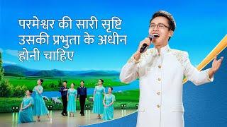 2020 Chinese Worship Song | परमेश्वर की सारी सृष्टि उसकी प्रभुता के अधीन होनी चाहिए