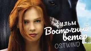 Восточный ветер Ostwind Фильм HD