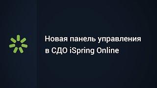Новая панель администратора СДО iSpring Online