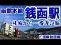 【札幌から一番近い海】函館本線S11銭函駅①車載動画編