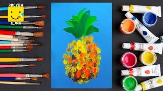 Ананас - пальчиковое рисование, смешанная техника - урок для детей от 3 лет, гуашь, поэтапно