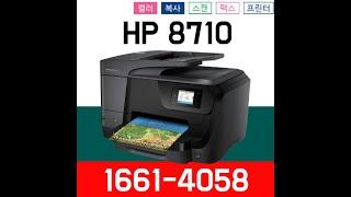 HP 오피스젯프로 8710 무한잉크복합기 A4 칼라 이…