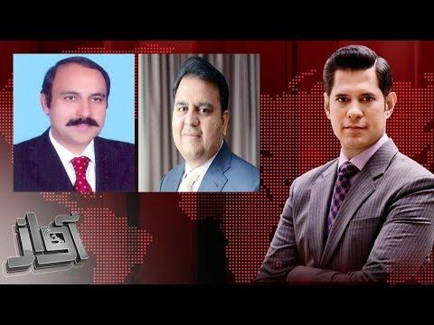 Awaz - SAMAA TV - 30 Nov 2017