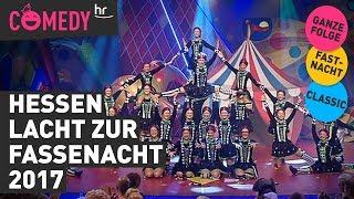 Hessen lacht zur Fassenacht 2017