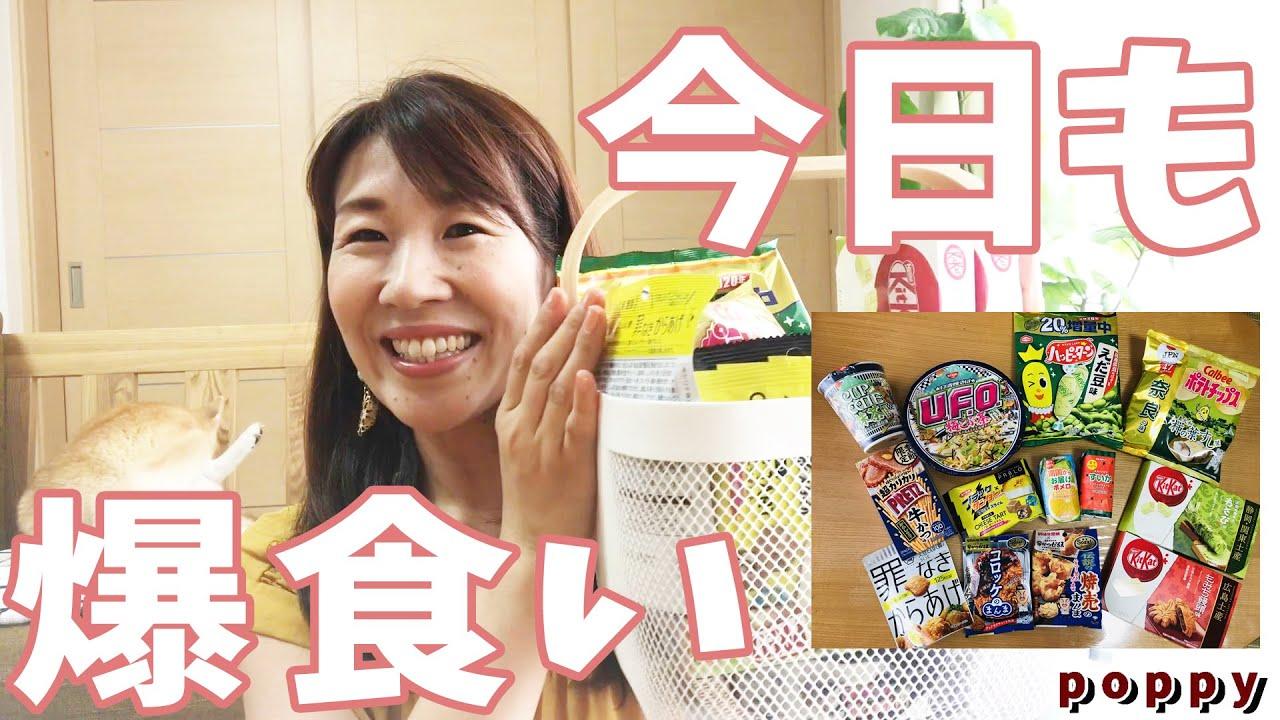 【爆笑】今日もいっぱい食べます。アラフォー主婦の圧倒的幸せな日常