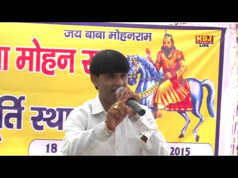 Haryanvi Mohan Baba Hit Bhajan || Bhakto Ke Dil Ramya Hoya || Bagpur Mohan Ram Murti Sthapna