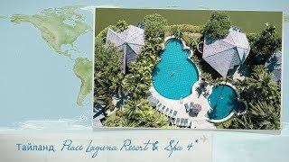 Обзор отеля Peace Laguna Resort & Spa 4* на Краби, Ао Нанг (Таиланд) от менеджера Discount Travel