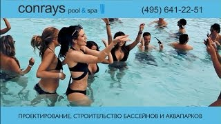 Conrays.ru - строительство бассейнов и аквапарков!(, 2014-02-27T18:02:36.000Z)