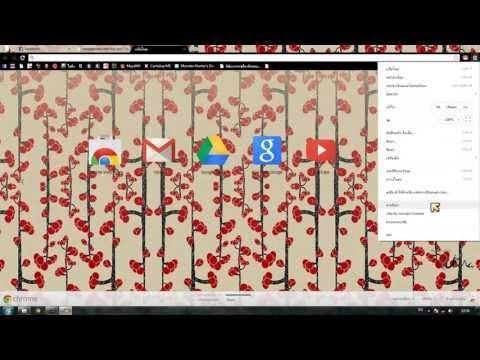 เปลี่ยน Background Google Chrome ให้สวย ทำยังไง?