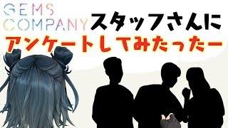 [LIVE] 【メンバーの裏の顔!?】城乃柚希の虜になってってー!26【スタッフさんアンケ】