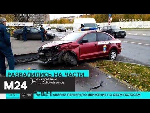 Три машины получили серьезные повреждения в ДТП на западе Москвы - Москва 24