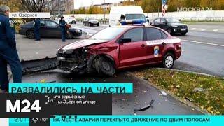 Смотреть видео Три машины получили серьезные повреждения в ДТП на западе Москвы - Москва 24 онлайн