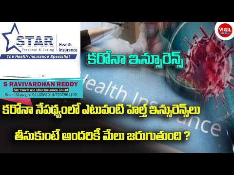 Star Health Insurance In Telugu Will Corona Covered In Insurance Policy Explained Vigil Media Youtube