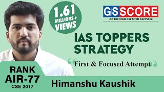 First and Focused attempt by an 'average student' Himanshu Kaushik, Rank 77, IAS topper strategy