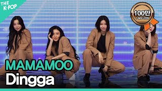 마마무(MAMAMOO) - 딩가딩가(Dingga) | KOREA-UAE K-POP FESTIVAL