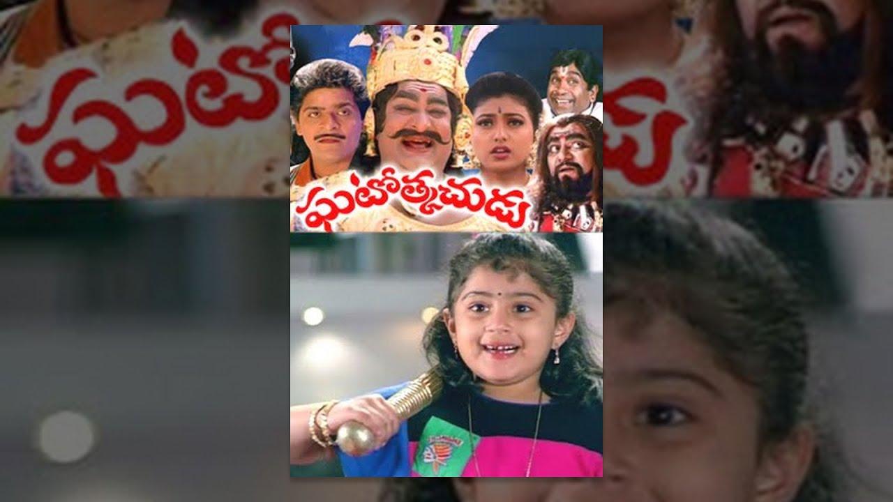 Ghatothkachudu Movie | Ali, Roja, Satyanaraya…