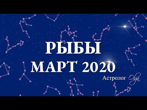 РЫБЫ гороскоп на МАРТ 2020. Сатурн в 12 доме. Астролог Olga