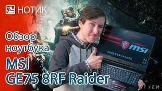 Подробный обзор ноутбука MSI GE75 8RF Raider - лучше ли чем было?
