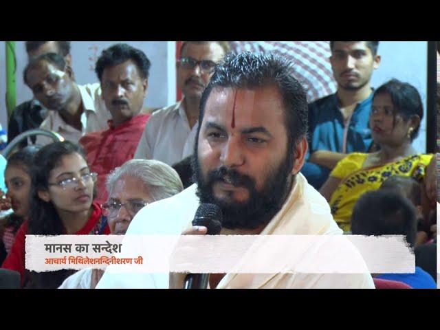 Manas Ka Sandesh explained by Acharya Mithilesh Sharan ji , Ayodhya