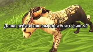 """""""Друзья на век*/Снимаем фильм/получился!?"""