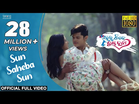 Sun Saheba Sun - Official Video | Chal Tike Dusta Heba | Humane Sagar, Diptireka, Rishan, Sayal