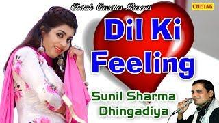 दिल की feeling तोड़ गयी जानू ये गाना पूरे राजस्थान में तहलका मचा रखा है