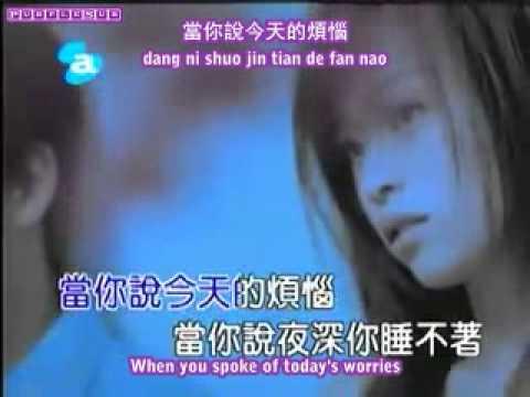 Cyndi Wang - Dang Ni (When You) MV [Eng Sub Pinyin]
