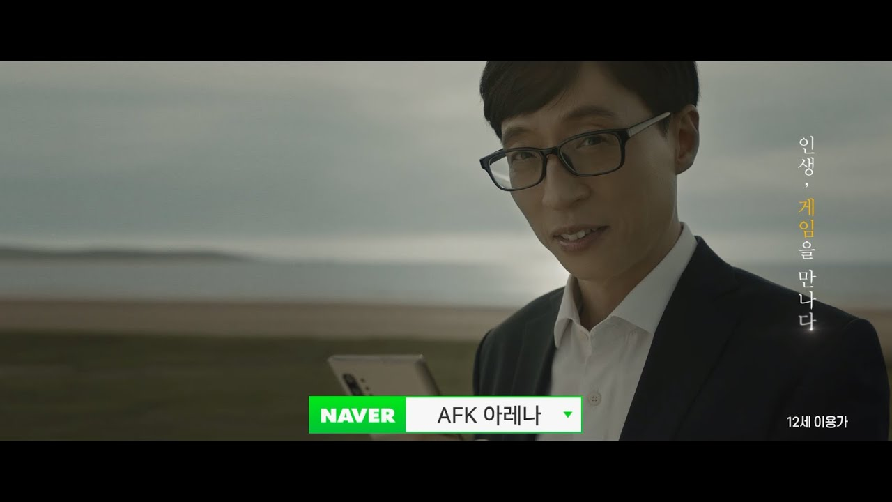 AFK 아레나 홍보 모델 유재석 TV CF 30초 영상 공개!