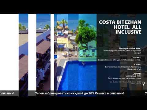 Обзор и сравнение отеля Costa Bitezhan Hotel  All Inclusiveв Турции на всё включено!