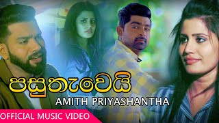 Pasuthawei - Amith Priyashantha (Official Music Video)