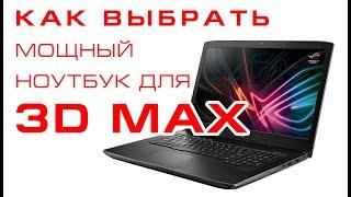 как выбрать мощный Ноутбук  3D Max