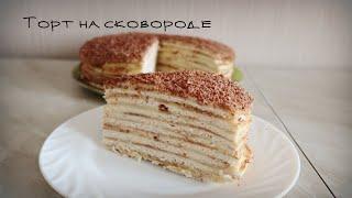 Торт сметанник на сковороде Бюджетный рецепт