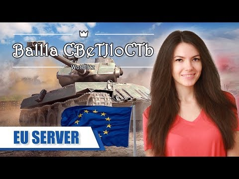 💜 EU-SERVER 💜 Давно обещала взвод! World of Tanks Blitz thumbnail