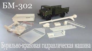 Бурильно-кранова установка БМ-302 для шасі ГАЗ-66 | Огляд збірної масштабної моделі