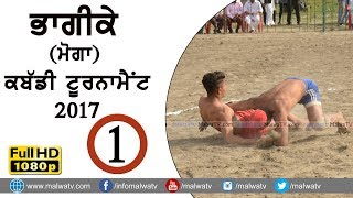 ਭਾਗੀਕੇ (ਮੋਗਾ) - BHAGIKE  (Moga) | KABADDI TOURNAMENT- 2017| Full HD | Part 1st