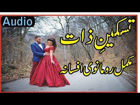 Interesting Romantic Story In Urdu | Taskeen E Zaat Complete Story Audio In Urdu,HIndi