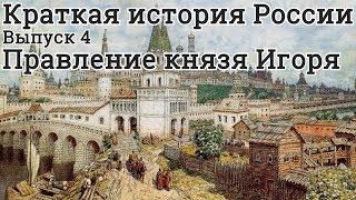 Правление Князя Игоря Старого. Краткая история России 4