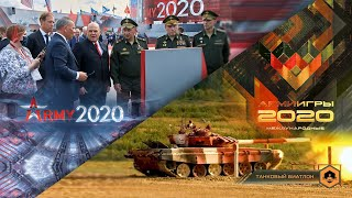 ПРЯМАЯ ТРАНСЛЯЦИЯ ФОРУМА «АРМИЯ-2020» И АРМЕЙСКИХ МЕЖДУНАРОДНЫХ ИГР