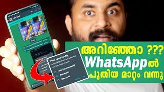 അറിഞ്ഞോ??? WhatsApp ൽ പുതിയ മാറ്റം വന്നു  | Whatsapp - Latest Update???✔️🔥🔥🔥